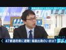 東日本大震災から7年、47都道府県に避難する福島県民 避難先で新しい仕事・家族も 住宅支援打ち切り、引越し先での不安、故郷への思い 帰還率4.9%の富岡町の未来像etc.