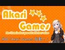 【新シリーズ予告】Akari Games #00【紲星あかり実況】