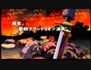 【神縛り】クロノクロス最高難易度クリア目指す第23回◆ゆっくり実況