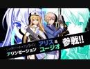 ソードアート・オンライン フェイタル・バレット 第七弾トレイラー