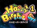 Happy Birthdays(体験版)をいい大人達が本気で遊んでみた。part1【実況】