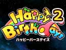 Happy Birthdays(体験版)をいい大人達が本気で遊んでみた。part2【実況】