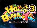 Happy Birthdays(体験版)をいい大人達が本気で遊んでみた。part3【実況】