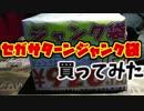 【福袋】セガサターンのジャンク品福袋買ってみた【レトロゲーム】