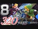 初日から始める!日刊マリオカート8DX実況プレイ320日目