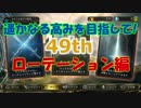 【シャドウバース】RAGE(西)ファイナリストデッキでグラマス目指す!!