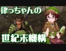 【Kenshi】律っちゃんの世紀末機構 第八話