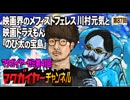 第41回「映画界のメフィストフェレス川村元気と映画ドラえもん『のび太の宝島』」