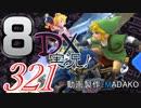 初日から始める!日刊マリオカート8DX実況プレイ321日目