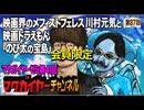 第41回 延長戦「映画界のメフィストフェレス川村元気と映画ドラえもん『のび太の宝島』」