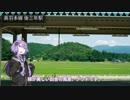 第61位:結月ゆかりの写真旅 秋田編 thumbnail