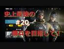 【R6S】超絶NOOBが目指す!!ダイヤへの道!!#20【RAINBOW SIX SIEGE】