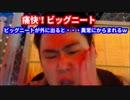 痛快!ビッグニート ・ポン太朗69 ・【外配信】外に出ればからまれるビッグチワワ!