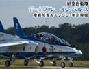 超会議2018に陸・海・空の自衛隊と米軍が揃って参加