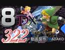 初日から始める!日刊マリオカート8DX実況プレイ322日目
