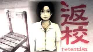 くせの強い学校【返校 -Detention-】実況#1