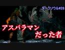 【ソウルシリーズツアー2章】ダークソウル ~託されし使命~part28