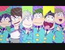【おそ松さん二期】大盛りの六つ子が「君氏危うくも近う寄れ」を歌ってみた【OP】 thumbnail