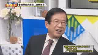 韓国元大統領の逮捕 日本より立派!?