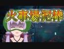 【The long dark極寒実況】松健司の食いしん坊万歳 Part.19