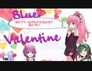 【歌うボイスロイド】琴葉茜の関西チャレンジ!01 『ブルーバレンタイン』-嘉門達夫-