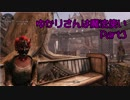 【Skyrim SE】 ゆかりさんは魔法使い Part3【VOICEROID実況】