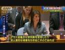 アメリカのヘイリー国連大使「軍事行動ありうる」 シリアのアサド政権へ警告