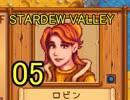 頑張る社会人のための【STARDEW VALLEY】プレイ動画05回