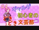 ギャルゲ初心者によるドキドキ文芸部実況 #4【Doki Doki Literature Club!】