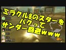 【マリオカート8DX】カラカラ砂漠に愛された男