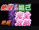 【逆転オセロニア】絶望!姐己【絶級】無課金実況者が完全攻略!!