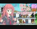 【メゾン・ド・魔王】琴葉姉妹は早く帰ってゲームがしたい。#9