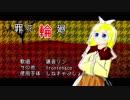 【鏡音リン】罪花輪廻【オリジナル】