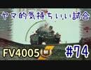 【WoT】ヤマ的気持ちがいい試合 #74 FV4005【後付け実況】