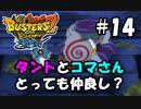 【妖怪ウォッチバスターズ2】オッサン世代のバンバラヤー!!#14【実況】