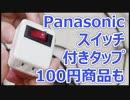 第61位:Panasonic スイッチ付タップをダイソーと比較 thumbnail
