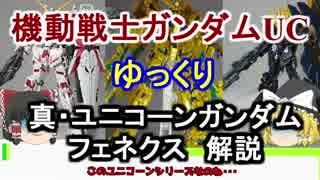【ガンダムUC】フェネクス&真ユニコーンガンダム 解説 【ゆっくり解説】part23