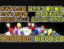 マリオカート8DX実況者フレ戦 ニコニコvsYouTube(スナザメ視点1GP)
