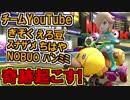 マリオカート8DX実況者フレ戦 ニコニコvsYouTube(スナザメ視点2GP)