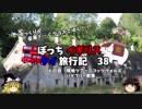 【ゆっくり】イギリス・タイ旅行記 38 バイブリー観光