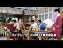 バイプレイヤーズ ~もしも名脇役がテレ東朝ドラで無人島生活したら~ 第05話「バイプレイヤーより愛をこめて」