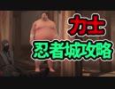 【SUMOMAN実況】力士、とうとう忍者城へ