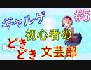 ギャルゲ初心者によるドキドキ文芸部実況 #5【Doki Doki Literature Club!】