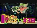 【ローラートゥーン】運命力C+ガチホコS+【Part30】
