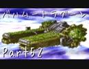 【フルボイス実況】バハムートラグーン【だれか】Part52