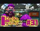 【ローラートゥーン】運命力B+ガチホコS+【Part31】