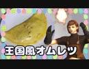 【FF11料理】王国風オムレツ作ってみた【Part16】