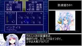 海のぬし釣り全魚種RTA 4時間12分12.8秒 part1/6