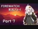 【VOICEROID実況】紲星あかりの「Firewatch」またぁ~り実況プレイ part7
