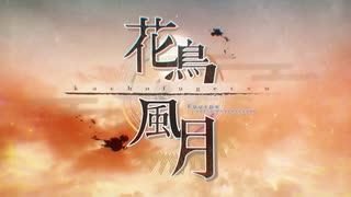 【ニコカラ】花鳥風月《浦島坂田船》浦島坂田船ver ±0